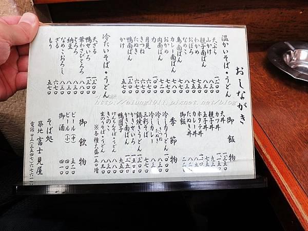 玉子燒富士見屋  (21).jpg