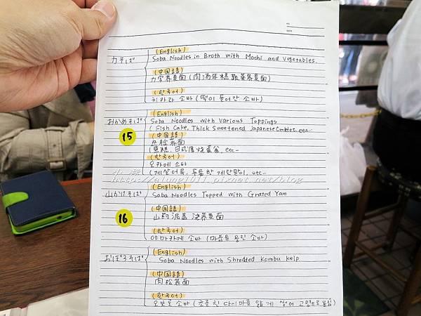 玉子燒富士見屋  (19).jpg