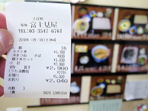 玉子燒富士見屋  (41).jpg