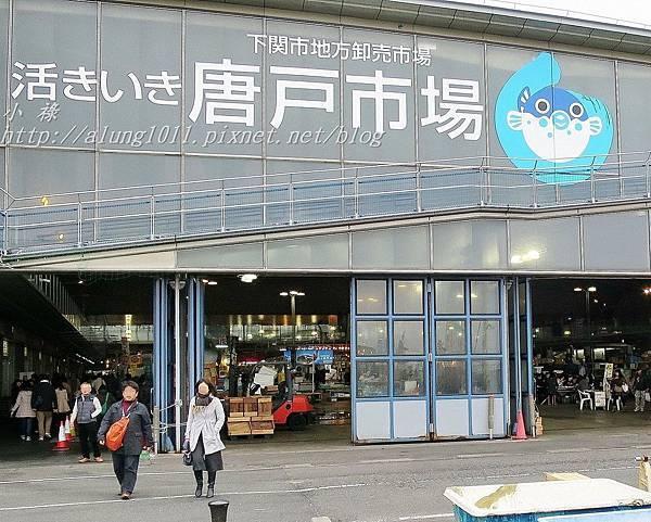 唐戶市場 (41).JPG