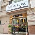 央宗米線 (48).JPG