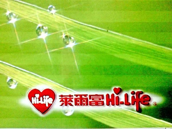 Hi-Life.JPG