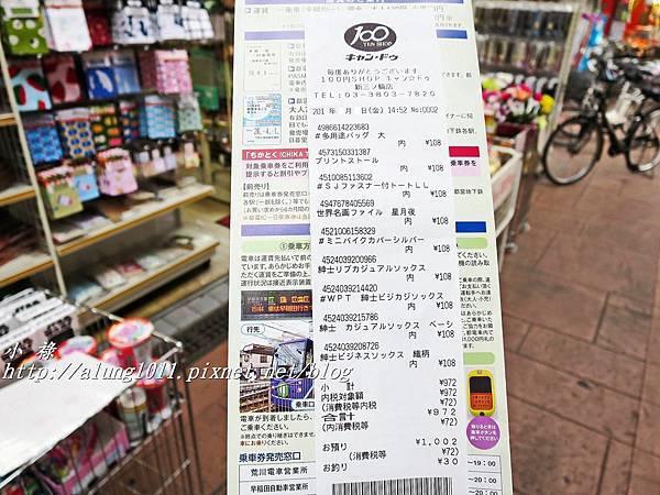 三之輪橋 (21).JPG