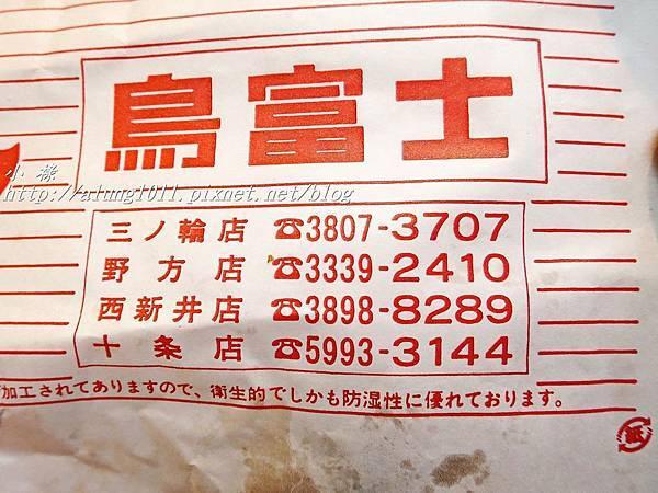 三之輪橋 (49).JPG