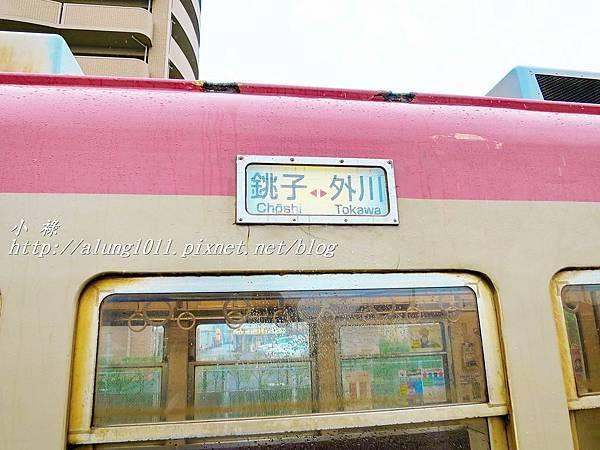 銚電紀行 (9).JPG