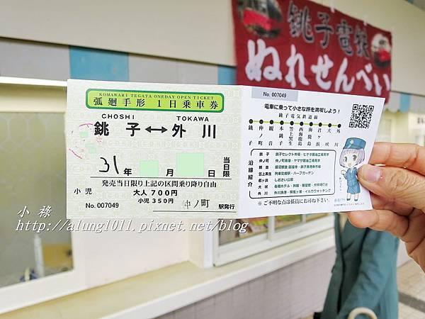 銚電紀行 (13).JPG