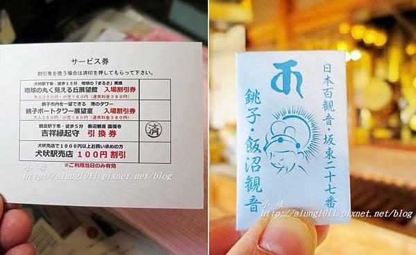 銚電紀行 (36).jpg