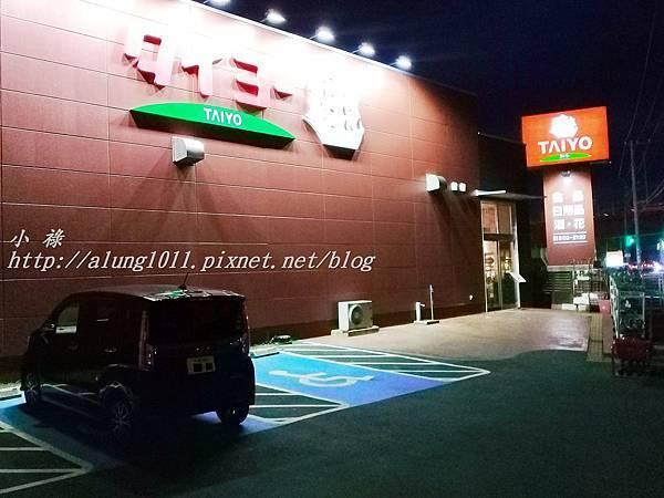 餆子TAYIO超市 (60).jpg