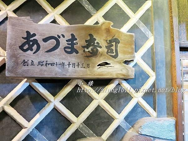 伊達捲壽司 (4).JPG
