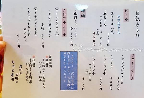 伊達捲壽司 (13).JPG