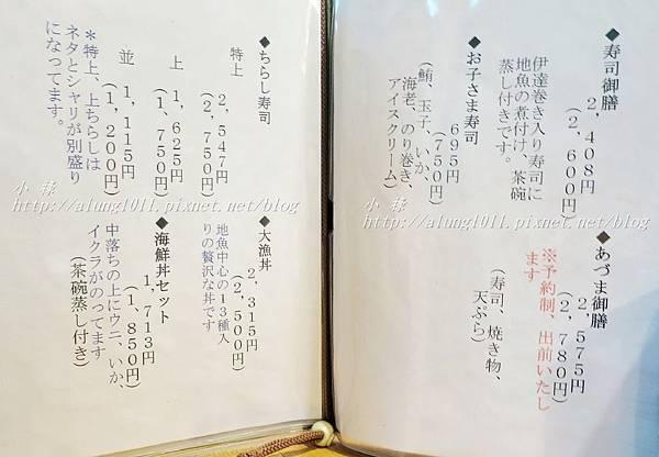 伊達捲壽司 (15).JPG