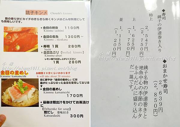 伊達捲壽司 (18).jpg