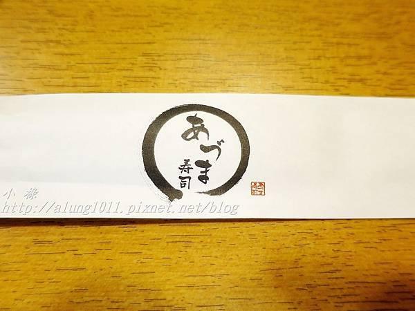伊達捲壽司 (51).JPG