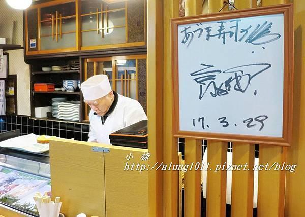 伊達捲壽司 (52).JPG
