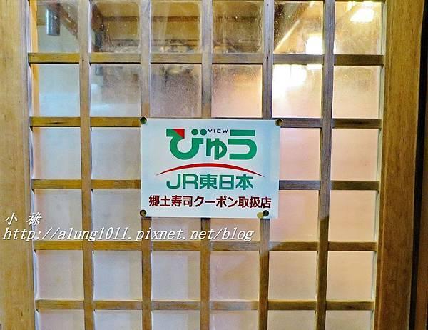伊達捲壽司 (53).jpg
