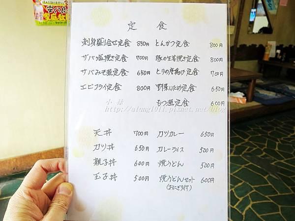 佐原魚八十 (12).JPG
