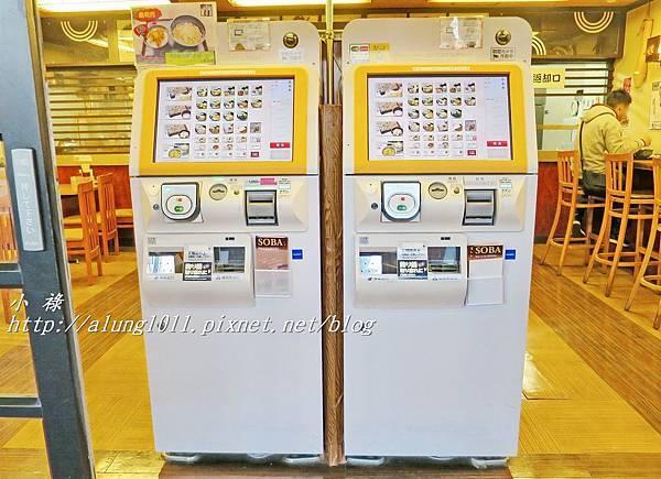 成田駅麵 (4).JPG