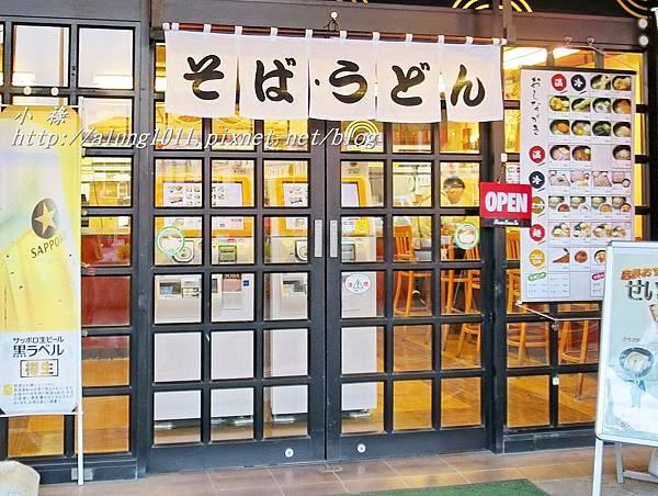 成田駅麵 (2).jpg