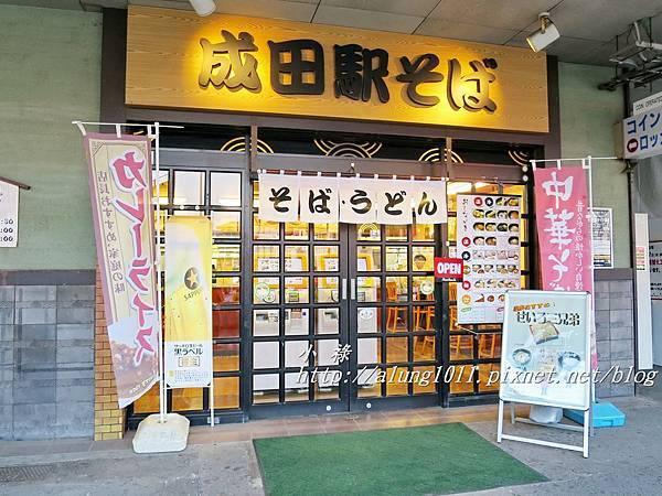 成田駅麵 (1).JPG