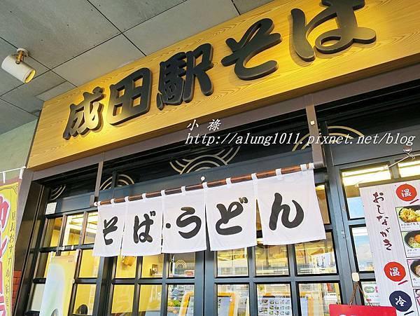 成田駅麵 (26).JPG