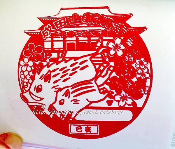新勝寺 (26).JPG