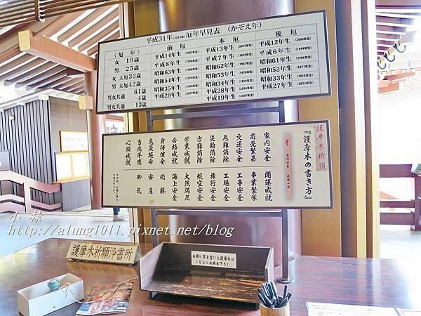 新勝寺 (27).JPG