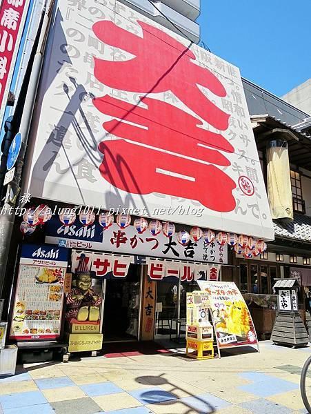 吃在大阪 (8).JPG