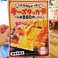 吃在大阪 (12).JPG