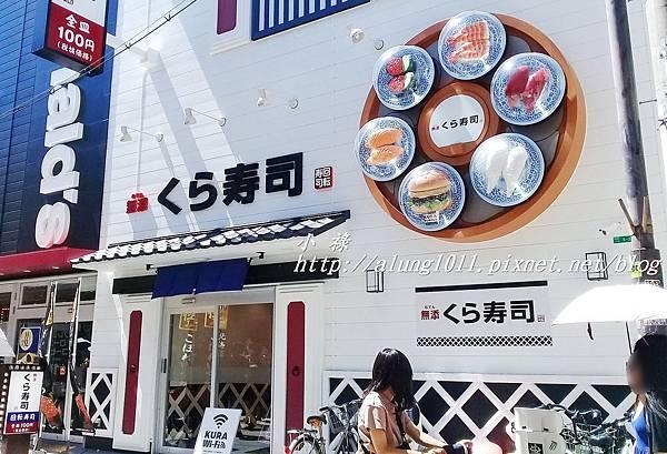 吃在大阪 (44).jpg