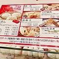 吃在大阪 (45).jpg
