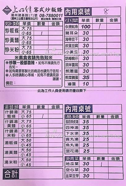 上好佳 (3).JPG