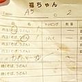 廣島燒 (25).JPG