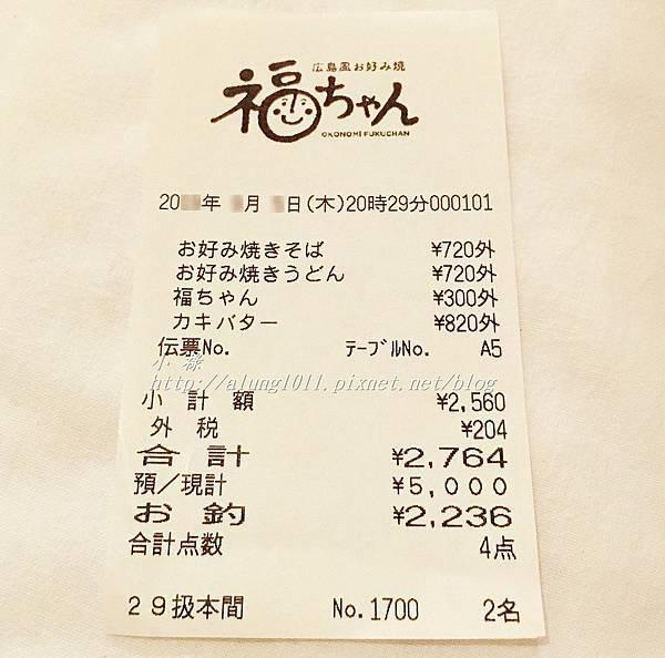 廣島燒 (27).JPG