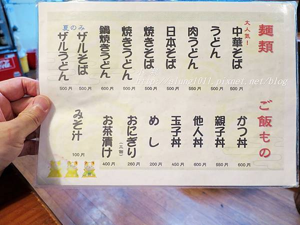 小魚定食 (32).JPG