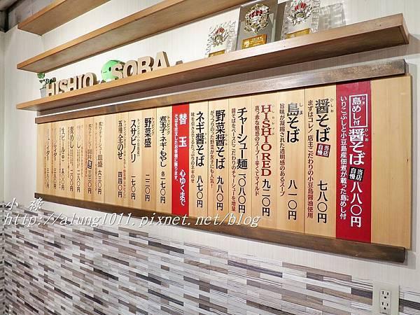 小豆島拉麵 (9).JPG