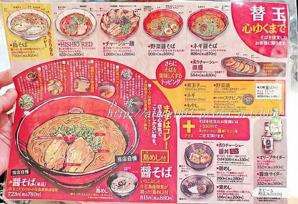 小豆島拉麵 (10).JPG