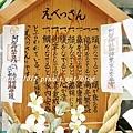 惠比壽商店街 (19).JPG