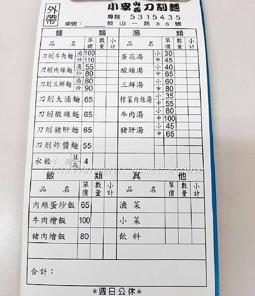 小禮刀削麵 (12).jpg