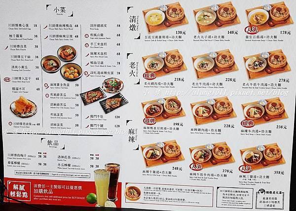 川師傅 (5).jpg