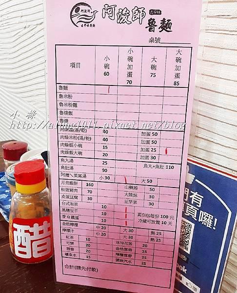 魯 麵 (19).jpg
