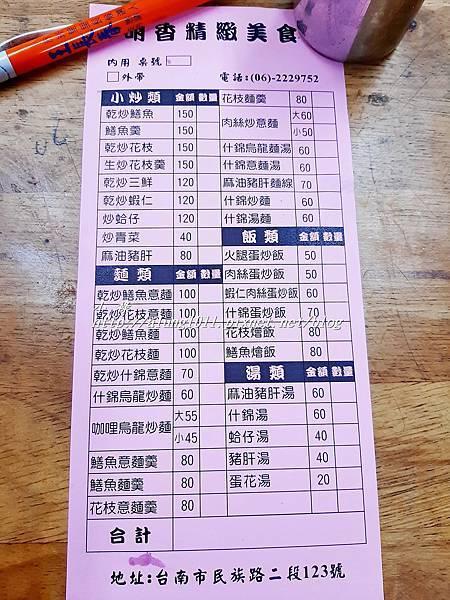 明香炒鱔魚 (10).jpg