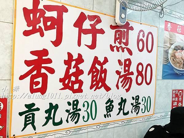 石精臼蚵仔煎 (3).JPG