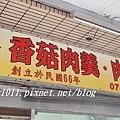 美女麵店 (2).jpg