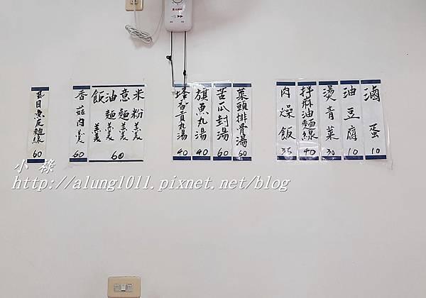 美女麵店 (6).jpg