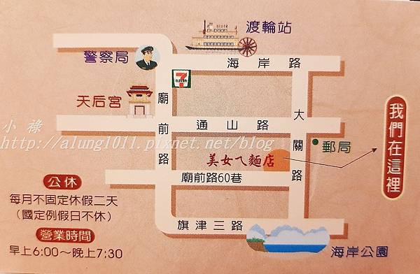 美女麵店 (16).jpg