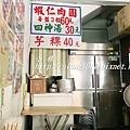茂雄肉圓 (4).JPG