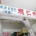 茂雄肉圓 (11).JPG