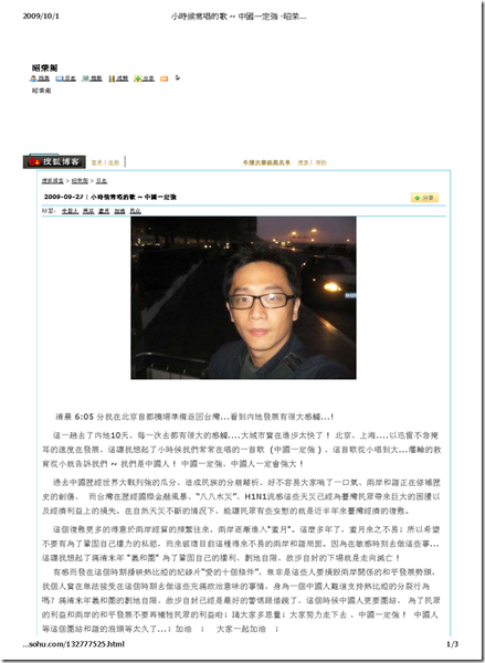 小時候常唱的歌 ~ 中國一定強 -昭荣阁-搜狐博客