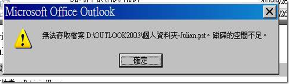 outlook_pst