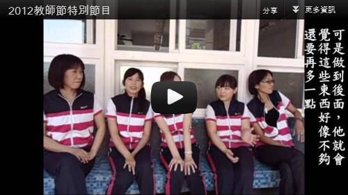 2012教師節特別節目影片播放